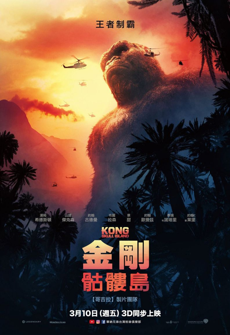 New international poster for 'Kong: Skull Island'